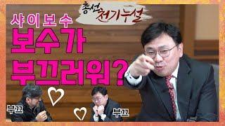[김종배의 시선집중][총선 천기누설 5탄] 웃픈 그 이름