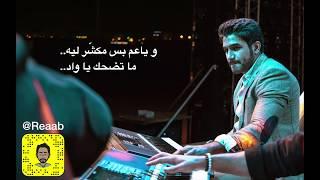 اغنية حلو المكان من فلم الفوس (موسيقى فقط) - تامر حسني /Tamer Hosny - Helw El Makan | COVER