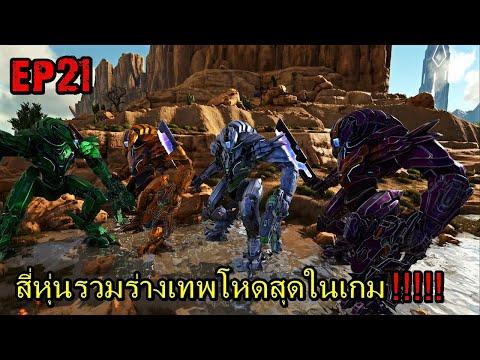 BGZ - ARK Back To SE EP#21 สี่หุ่นรวมร่างเทพโหดสุดในเกม
