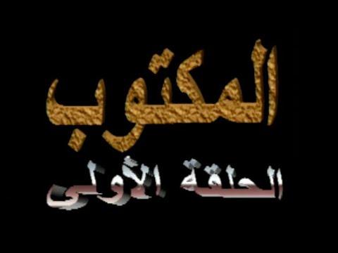 المسلسل الجزائري المكتوب الحلقة 1 بجودة عالية motarjam