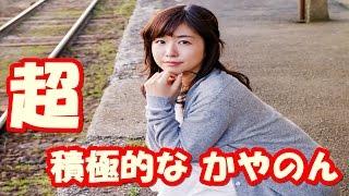 茅野愛衣が松岡禎丞に私つぐつぐの事すっごい好きなんですw積極的かやの...