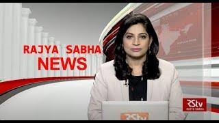 Rajya Sabha News   10:30 pm   Aug 04, 2021