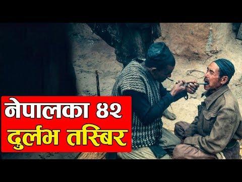 नेपालका ४२ दुर्लभ तस्बिर । Old Pictures Of Nepal