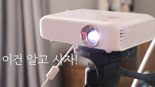 가성비 빔프로젝터 추천 LG시네빔 ph550 사용방법 …