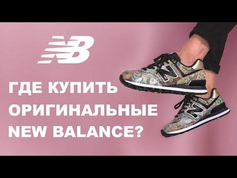 Где купить кроссовки New Balance в Беларуси?
