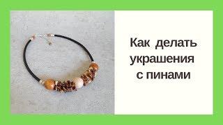 Как делать украшение с пинами. Мастер класс. DIY How to make a necklace with headpins 18/09/2018