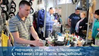 Всероссийская ярмарка