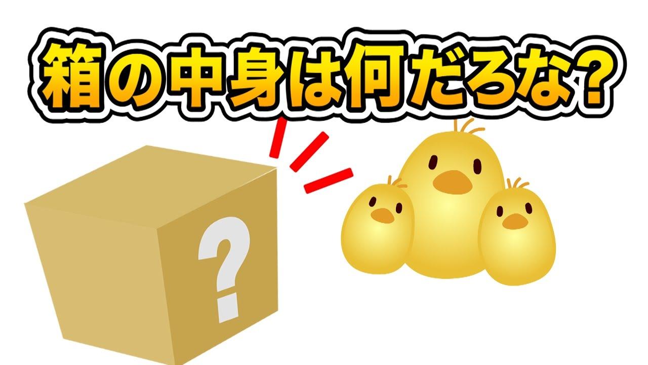 の だろ なん な 箱 は 中身