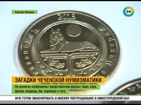 Загадки Чеченской нумизматики