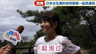 日本女孩子真的会和爸爸一起泡澡吗?