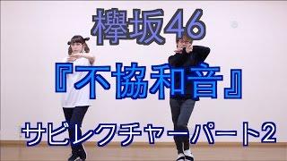 欅坂46 - 『不協和音』サビダンスレクチャー パート2 thumbnail