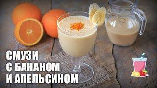 Смузи с бананом и апельсином — видео рецепт