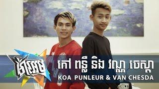ម៉ាអេម MA EM 2_Part 3 - កៅ ពន្លឺ & វណ្ណ ចេស្តា | Koa Punleur & Van Chesda