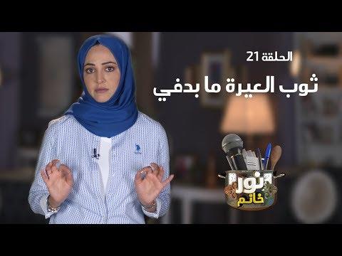 توب العيرة مابدفي   الحلقة 21   نور خانم