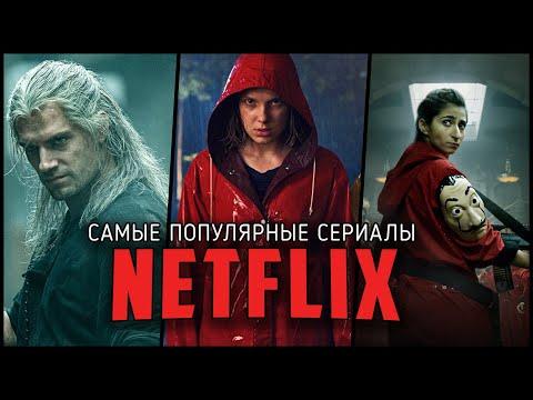 13 Самых популярных оригинальных сериалов Netflix - Видео онлайн