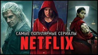 13 Самых популярных оригинальных сериалов Netflix
