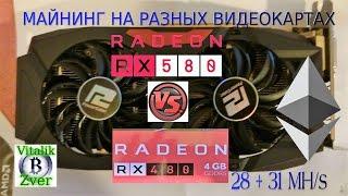 МАЙНИНГ НА RX 580 - RX 480