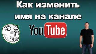 Как изменить имя канала  на YouTube?