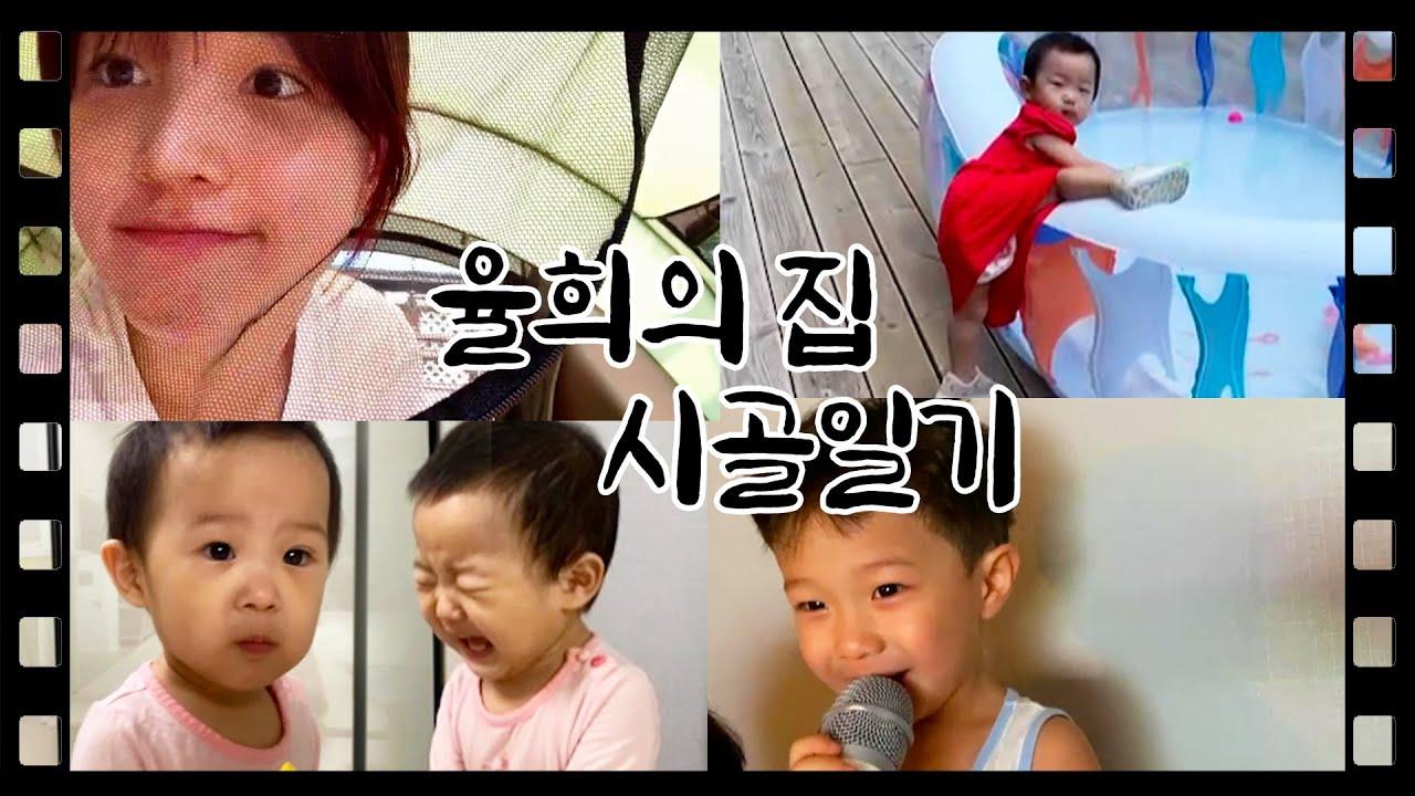 [ENG]서울사람 율희의 신기한 농촌 체험 (feat. 시골일기)🏡⛰