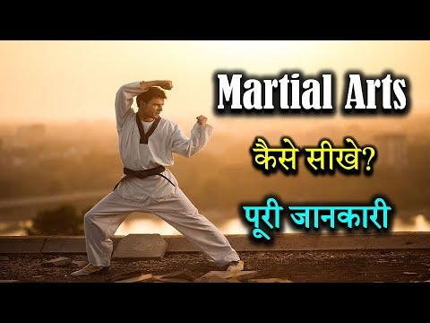 How to Learn Martial Arts With Full Information? – [Hindi] – Quick Support