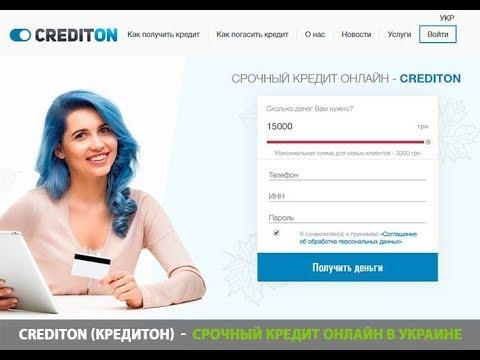 кредит на любую карту онлайн