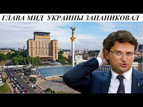 ГЛАВА МИД УКРАИНЫ ЗАПАНИКОВАЛ - НОВОСТИ МИРА