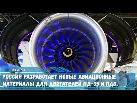 Россия разработает новые авиационные материалы для двигателей ПД-35 и ПДB.