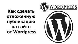Как сделать отложенную публикацию на сайте от Wordpress