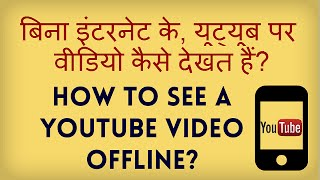 how to watch videos offline on youtube youtube video ko offline kaise dekhte hain hindi video