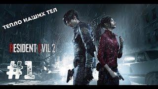 Resident Evil 2 ➤ Тепло наших тел ➤ Прохождение #1