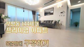 인천 부평구 부평동에 오픈한 프리미엄 144세대 신축아…