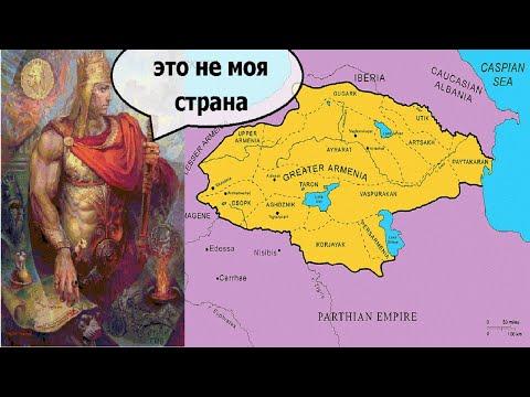 Откуда пошла значения «Тиган Великий и Великая Армения» и чем их лучше употреблять