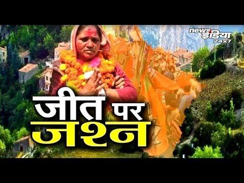 Tharali By Election 2018 Bjp Munni Devi Wins, Dehradun ...