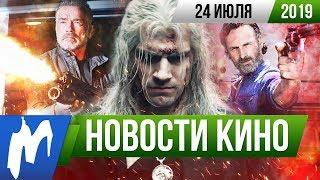 ❗ Игромания! НОВОСТИ КИНО, 24 июля (Ведьмак, Comic Con International, Мстители: Финал, Терминатор)