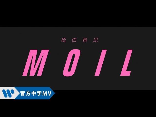 須田景凪-- MOIL (華納official HD 高畫質官方中字版)