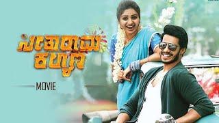 seetharama kalyana kannada movie part 1 nikil kumaraswami rachitha r movies 2019 full length movies,