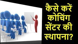 कैसे करें कोचिंग सेंटर की स्थापना | A Successful Coaching Center Business in Hindi
