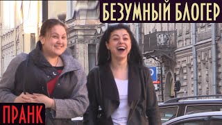 Безумный Блогер Пранк / Импотенция - Не Приговор! | Boris Pranks