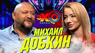 Михаил Добкин: \