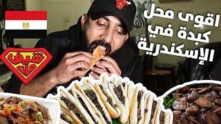 أقوى محل كبدة في الاسكندرية   - شيف مان مصر