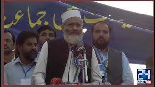 LIVE   Siraj ul Haq Speech In Jalsa