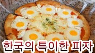 한국에 존재하는 특이한 피자 TOP3