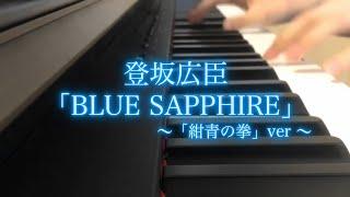 登坂広臣「BLUE SAPPHIRE」〜紺青の拳ver〜