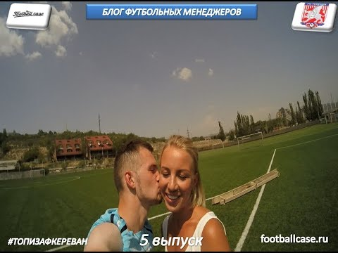 Елена Рыжикова. Приезд легионеров.Стадион Раздан. Прогулка.