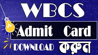 How to download wbcs admit card  Download WBCS 2020 Admit Card