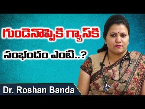 గుండెనొప్పికి గ్యాస్ కి సంబంధం ఏంటో తెలుసా ..? || Gas Problems Telugu || Dr. Roshin Banda