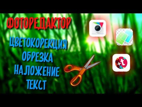 фоторедактор, наложение фото, текст на фото - цветокоррекция, обрезка, наложение картинок