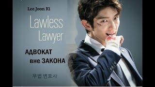 Only One King – Адвокат вне закона | Lawless  Lawyer | 무법 변호사