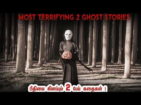 பீதியை கிளப்பும் திகிலூட்டும் 2 பேய் கதைகள் ! 2 Thrilling Ghost Stories