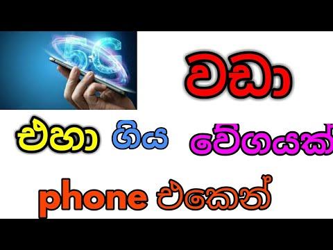 Phone speed karamu sinhala/ Harindu tech show